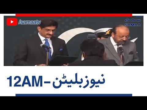 Samaa Bulletin With Headlines | 12 AM | SAMAA TV | 19 August 2018