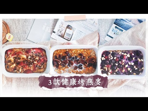 3種健康烤燕麥 | Healthy Easy Baked Oatmeal