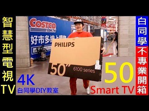 (Costco好市多)4K飛利浦 PHILIPS 50吋智慧型電視CP值很高(Smart TV 不專業開箱6100 Series)白同學DIY教室 - YouTube