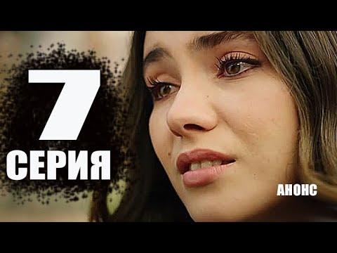 ГОЛУБКА 7 СЕРИЯ (Güvercin) На Русском языке Анонс и дата выхода
