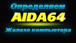 Программа для определения железа компьютера. AIDA64