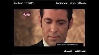 سعد الصغير - أمي .. اروع اغاني سعد الشعبية الحزينة