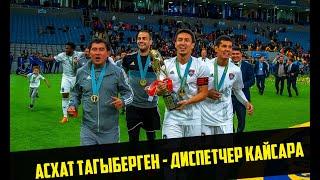 Асхат Тагыберген ФК КАЙСАР 2019 HD