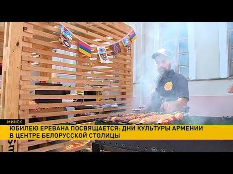 Фестиваль армянской культуры в Минске. Центр города превратился в уютный армянский дворик