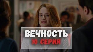 Сериал Вечность - 10 серия. Лучшие моменты сериала Вечность