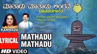 mathadu-mathadu-al-janapada-jogi-nanditha-appagere-thimmaraju-kannada-folk