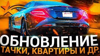 НОВОЕ ГЛОБАЛЬНОЕ ОБНОВЛЕНИЕ НА GTA 5 RP! КВАРТИРЫ И НОВЫЕ ТАЧКИ! - GTA 5 RP