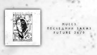 Mull3  Последний закат   Future 26/9