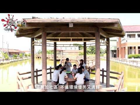 篤加逗陣行第三集:篤加社區發展協會 - YouTube