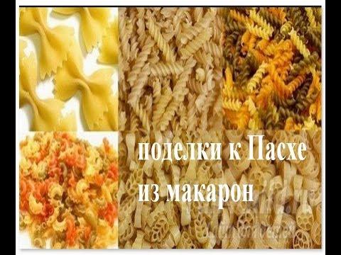 Поделки к Пасхе из макарон