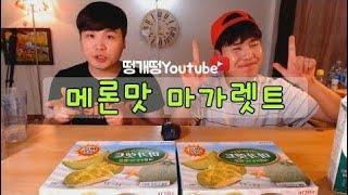 Video 신메뉴 메론맛 마가렛트 먹방~!!  social ingesting Mukbang(Eating Show)  # 315 download MP3, 3GP, MP4, WEBM, AVI, FLV Agustus 2018