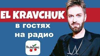 EL KRAVCHUK - в гостях на радио Люкс ФМ | Презентация новой песни LITO 18