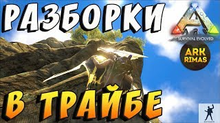 ARK SURVIVAL EVOLVED | РАЗБОРКИ  В ТРАЙБЕ | АРК СУРВАЙВЛ ЭВОЛВ 1 СЕЗОН | ARK RIMAS S01E10