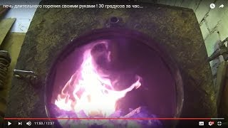 DIY печь длительного горения своими руками ! 30 градусов за час...