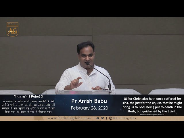 Pr Anish Babu | Hindi Sermon | 28 February 2020