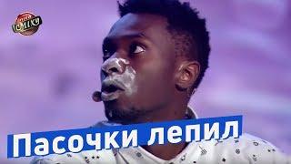 Наркоман, который пасочки лепил - Стадион Диброва | Лига Смеха 2018