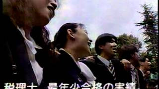 1995年 大阪会計専門学校CM.