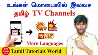 How to Watch Live TV Channels Tamil and Other Languages Free Tamil Tutorials_HD