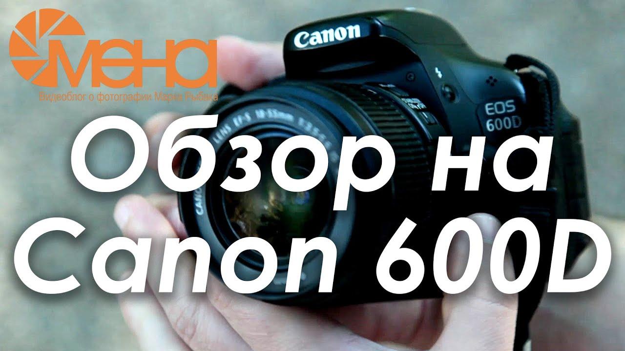 Обзор на Canon 600D (Лучший вариант для новичка). Перезалив.