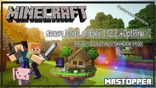 Minecraft:สอนลง Mods ภาพสวยง่ายๆ(Shader Optifine 1.8 1.9 1.10 1.11 1.12)