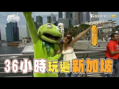 食尚玩家【新加坡】36小時玩遍遍!海南雞飯、辣椒蟹、高空鞦韆邊吃邊玩超充實