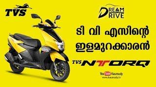 TVS Ntorq | Test Drive Review | Dream Drive | Kaumudy TV