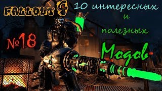 Fallout 4. 10 интересных и полезных модов 18