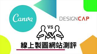 [ 測評 ] DesignCap vs Canva 兩款線上設計製作精美 YouTube 頻道縮圖 工具!!