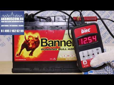 Видео обзор аккумулятора Banner Running Bull AGM 60 обр. 560 01