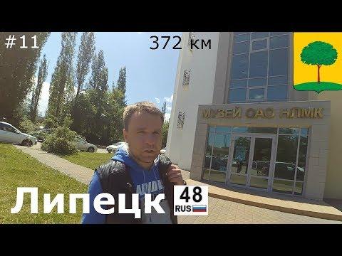 Липецк. НЛМК. Pro100 Туристы