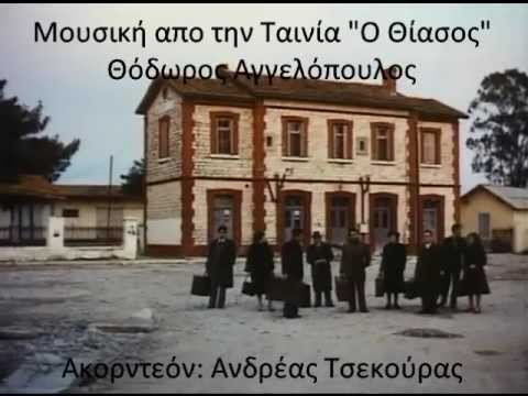 The Travelling Players (O Thiasos) - Film by Theo Angelopoulos
