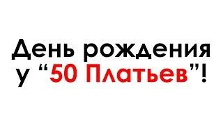 """Приглашение в Шоу-рум """"50 Платьев"""" в Москве! В честь Дня Рождения!"""