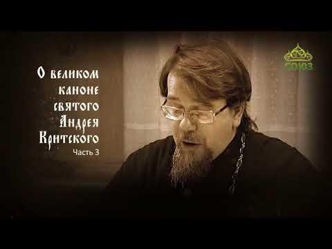 Великий покаянный канон Андрея Критского объясняет священник Константин Корепанов. Часть 3
