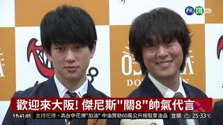 傑尼斯人氣男團「關8」,擔任日本大阪觀光代言人,表示日前受到颱風影響...