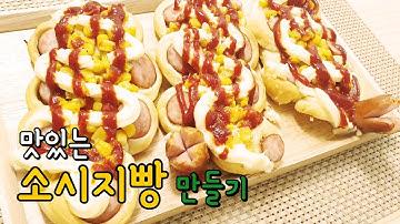 🍕 🌭😀소시지빵 만들기 레시피🥰:: 피자빵🍕 만들기 :: 초간단 소시지빵(피자빵) 레시피 :: 어글리브레드 ep01