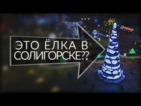 ВИДЕОФАКТ! НОВОГОДНЕЕ ОФОРМЛЕНИЕ ПЛОЩАДКИ БЕЛАРУСЬКАЛИЯ. СОЛИГОРСК 2019 | 4k