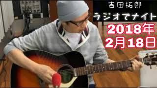 2018年2月18日 吉田拓郎 ラジオでナイト.