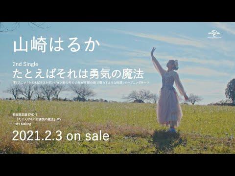 【山崎はるか】2ne Single「たとえばそれは勇気の魔法」試聴用MV