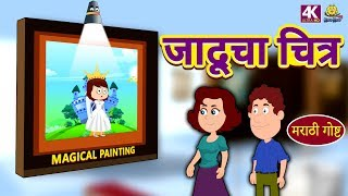 जादूचा चित्र - The Magical Painting | Marathi Ghosti | Marathi Story for Kids | Marathi Fairy Tales