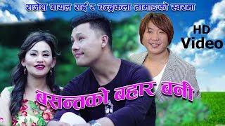 Basanta ko Bahar   Rajesh Payel Rai   Chandra Kala Tamang