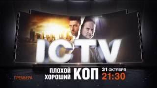 Плохой хороший коп — премьера на ICTV — 31 октября