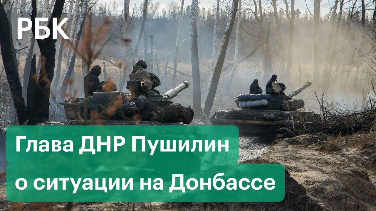 Глава ДНР Пушилин оценил готовность Украины к масштабной войне и вероятность мирного решения