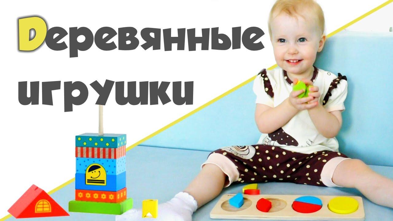 Деревянные игрушки alatoys