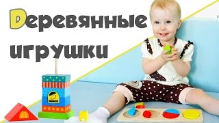 видео Деревянные игрушки для детей от 0, 1 года до 2 лет. Для самых маленьких игрушки из дерева