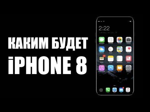 iPhone 8 - все, что известно о смартфоне