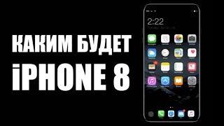 iPhone 8 - все, что известно о смартфоне - Keddr.com