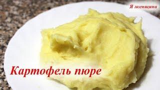 Как приготовить картофель пюре без комочков. 5 секретов идеального картофеля