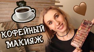 Макияж палеткой Eveline COSMETICS Charming mocha Макияж всеми оттенками кофе Тестирование палетки