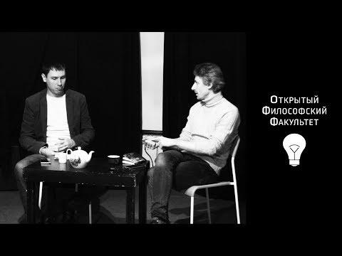 """ОФФ: """"Диспозитив в действии"""" - диалог №1. Кирилл Половников и Илья Мавринский"""