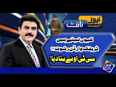 EXCLUSIVE TALK WITH CTO | News Night | Full Program | 07 Jan 2019 | Lahore Rang Mp3